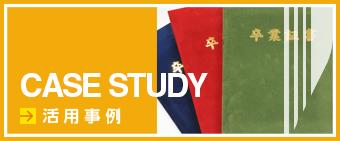 CASE STUDY:活用事例
