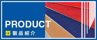 PRODUCT:製品紹介