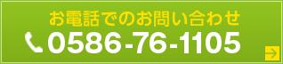 お電話でのお問い合わせ 0586-76-1105