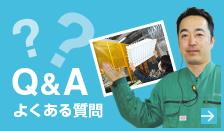 Q&A:よくある質問